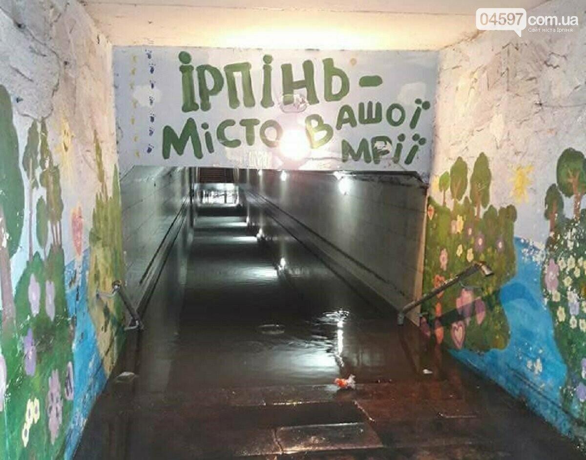 Підземний перехід Ірпінь