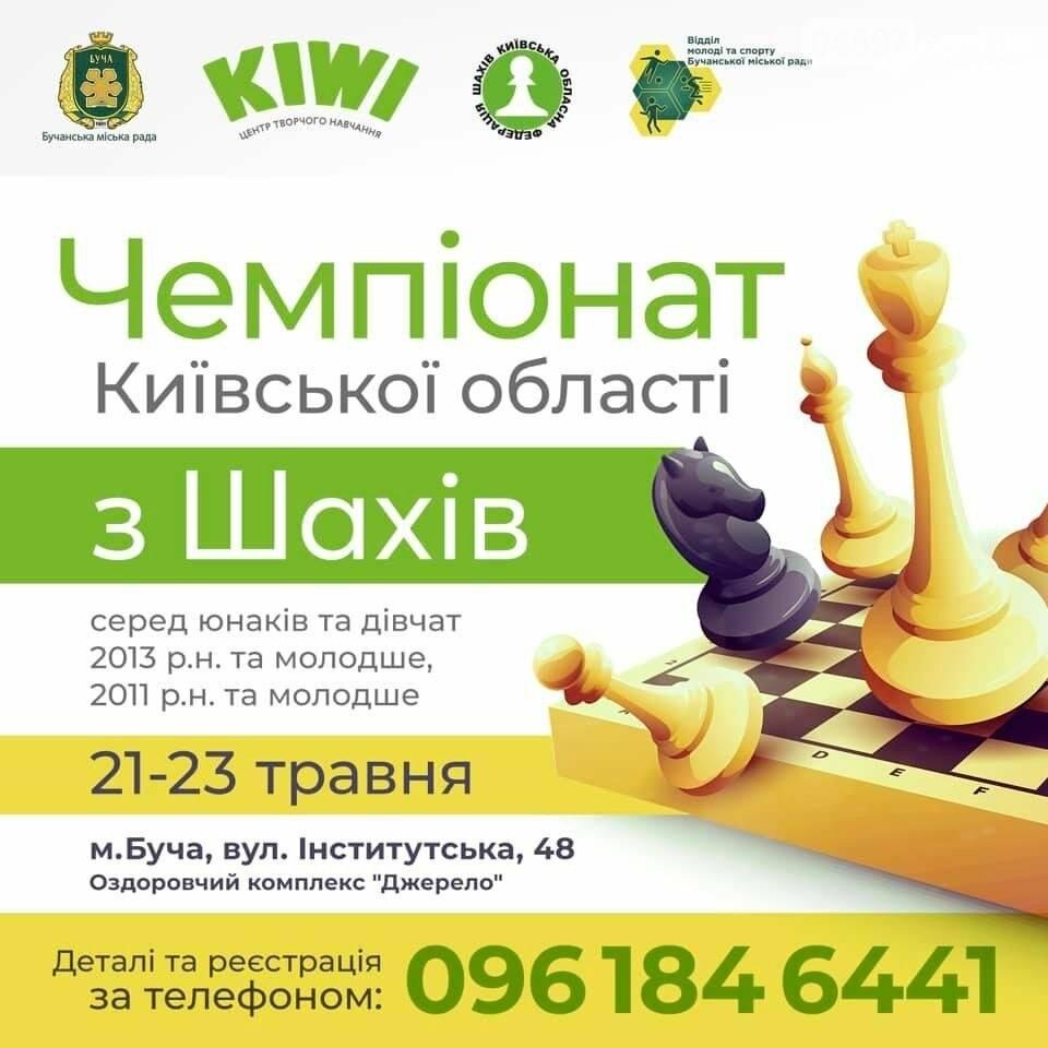 В Бучі пройде обласний Чемпіонат з шахів , фото-1
