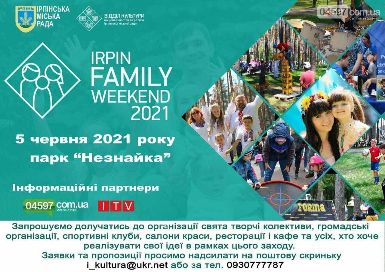 В Ірпені проведуть сімейний фестиваль «Irpin Family Weekend 2021», фото-1
