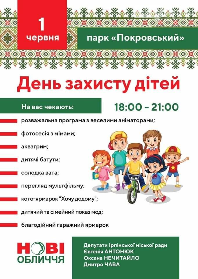 День захисту дітей в Ірпені