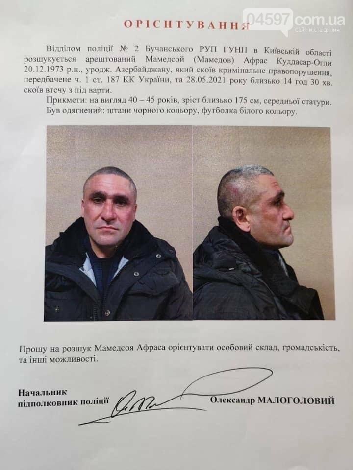 В Ірпені - план перехоплення: з зали суду втік злочинець , фото-1