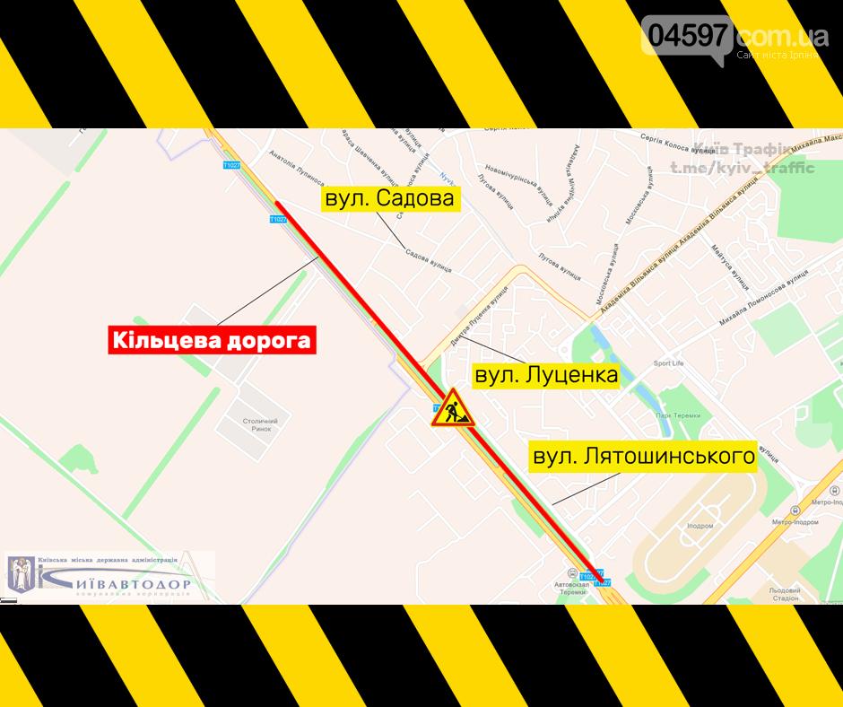 Ремонт кільцевої дороги в Києві