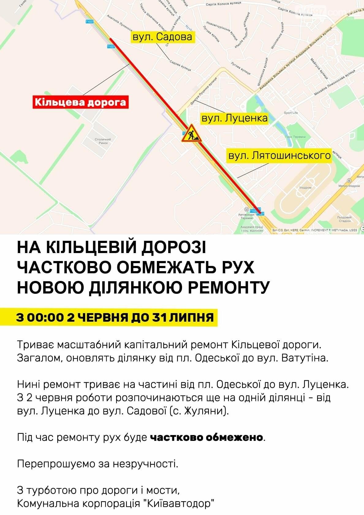 Як не потрапити у затор: які дороги ремонтують зараз у Києві (СПИСОК), фото-2