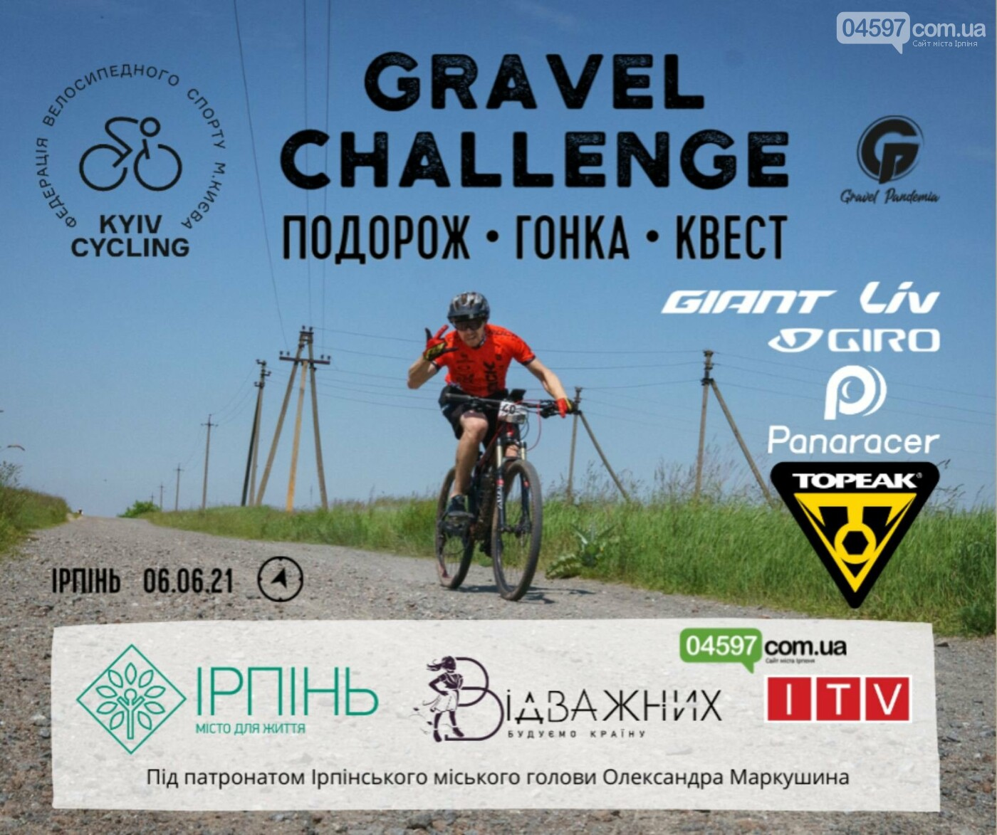 Велогонка «Gravel Challenge» в Ірпені