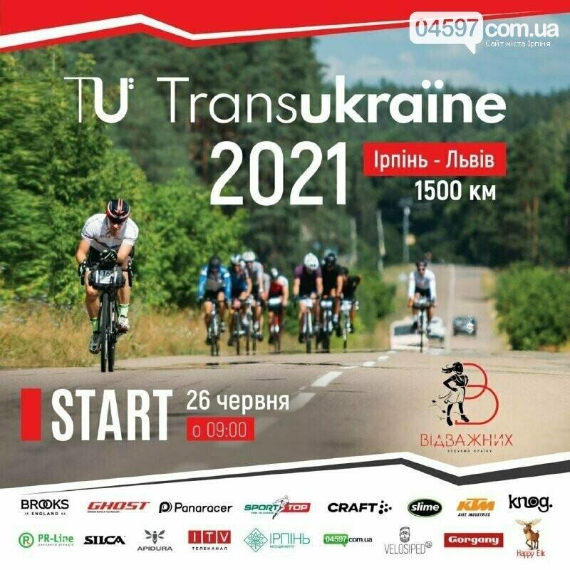 Веломарафон «TransUkraine – bikepacking race 2021»