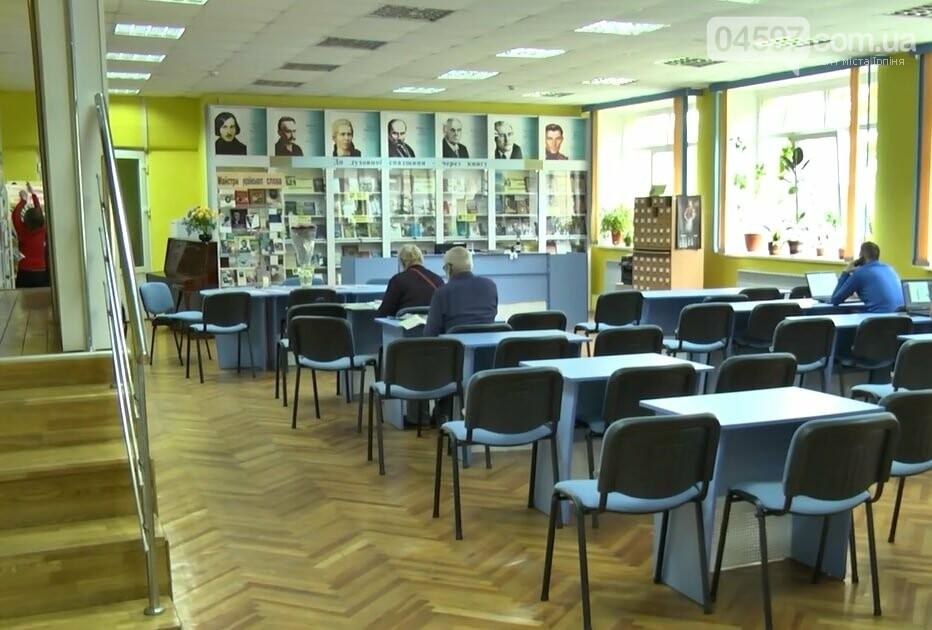 Ірпінська міська бібліотека