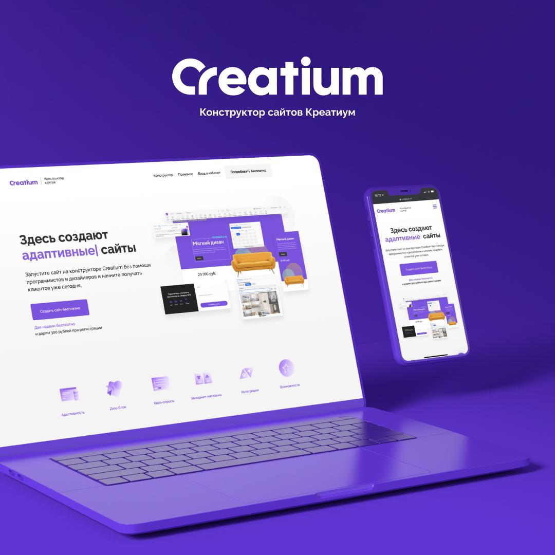 Розробка сайтів на конструкторі Creatium, фото-1